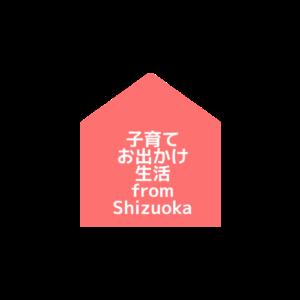 子育て・お出かけ・生活 from Shizuoka